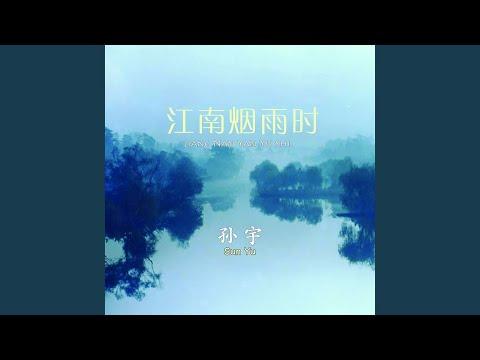Jiang Nan Yan Yu Shi