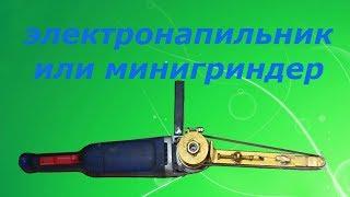 Электронапильник или минигриндер без пружины из болгарки! Своими руками!