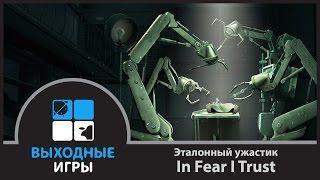 Эталонный ужастик In Fear I Trust - Выходные игры [Android игры, iOS игры]