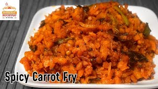 CARROT FRY RECIPE | CARROT VEPUDU |  HOW TO COOK CARROT FRY RECIPE