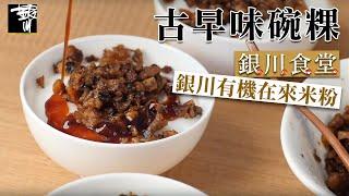 銀川米料理:古早味! 自己作有機碗粿!(純素配'方,使用有機在來米粉300g)