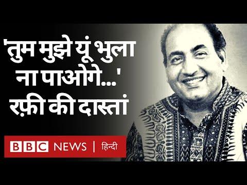 Mohammad Rafi : Bollywood के वो Singer जो लोगों की ज़िंदगी का हिस्सा बने गए थे. (BBC Hindi)