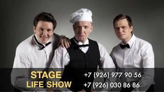 """ПОЮЩИЕ ОФИЦИАНТЫ  """"Stage LIVE-SHOW"""""""