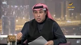 العرفج يعلق على عبارة أنيس منصور: