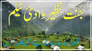 Jannat nazeer wadi e Neelam a beautiful place in Pakistan | Khoobsurat mqam