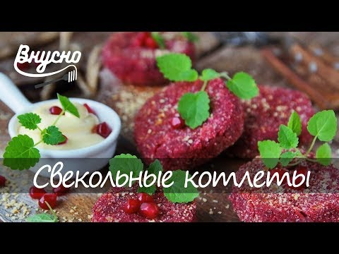 Свекольные котлеты с адыгейским сыром - Готовим Вкусно 360!