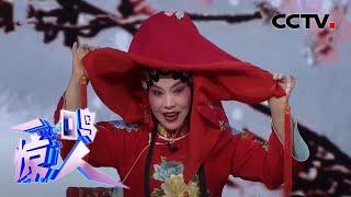 《一鸣惊人》 20200424| CCTV戏曲