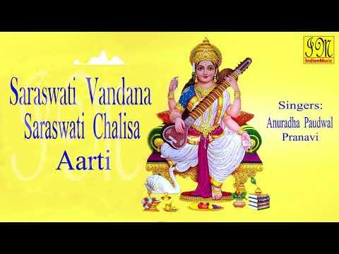 saraswati-vandana- -सरस्वती-वंदना- -chalisa- -aarti- -hindi-devotional-songs-audio-jukebox