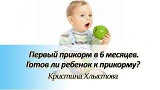 Первый прикорм в 6 месяцев. Готов ли ребенок к прикорму? | Кристина Хлыстова