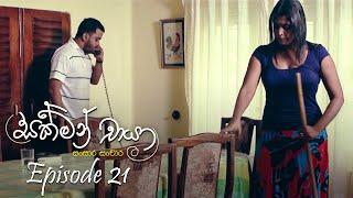 Sakman Chaya   Episode 21 - (2021-01-18)   ITN Thumbnail