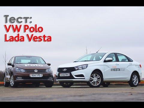 Lada Vesta и VW Polo. Сравнительный тест.