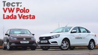 Lada Vesta и VW Polo. Сравнительный тест.(Тест Lada Vesta и VW Polo. Еще год назад мы бы и не подумали сравнивать модель