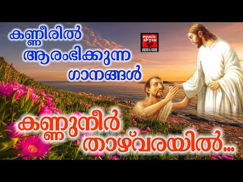 kannuneer thazhvarayil christian devotional songs malayalam 2018 adoration holy mass visudha kurbana novena bible convention christian catholic songs live rosary kontha friday saturday testimonials miracles jesus   adoration holy mass visudha kurbana novena bible convention christian catholic songs live rosary kontha friday saturday testimonials miracles jesus