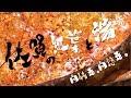 【遊記】九州大歩走〔第六回:佐賀〕佐賀國際熱氣球節「夜間係留」|Go Go Go Travel - 日本 Vlog