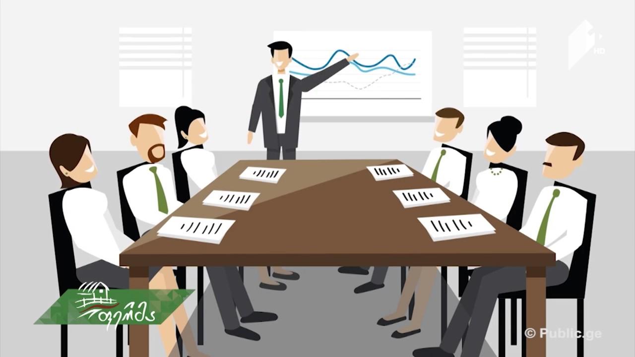 როგორ შევადგინოთ ბიზნესგეგმა