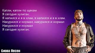 ганвест - Хулиган  ТРЕК  ТЕКСТ  LYRICS