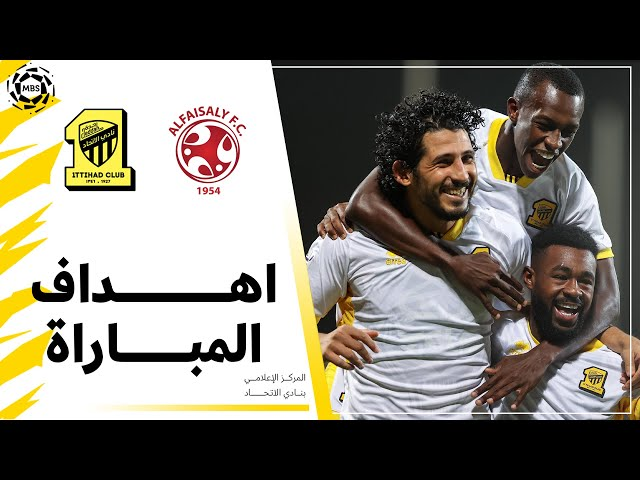 اهداف مباراة الاتحاد 2 × 1 الفيصلي دوري كأس الأمير محمد بن سلمان الجولة 3 تعليق عبدالله الحربي