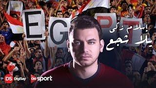 بالفيديو..'ontv' تدعم الفراعنة فى الجابون بأغنية 'يلا نشجع'