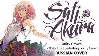 [Guilty Crown OP2 FULL RUS] The Everlasting Guilty Crown (Cover By Sati Akura)
