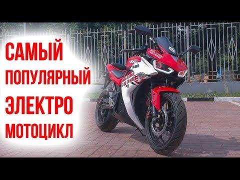 Электромотоцикл R3, самый популярный электромотоцикл в России