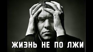 Жизнь не по лжи. Дайджест. С. Мирошниченко (интервью с А. Солженицыным)