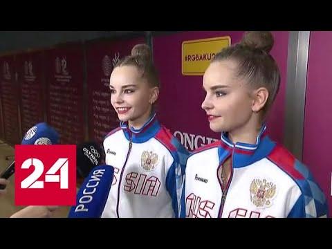 Российские гимнастки завоевали два золота чемпионата мира - Россия 24