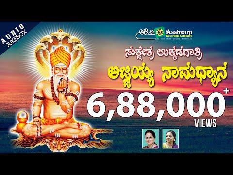 Sukshethra Ukkadagathri Ajjayya | Namadhyana | Kannada Devotional Songs