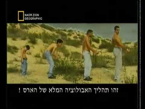 ביוגרפיה-הערס הישראלי National Geographic