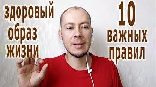видео Основные правила здорового образа жизни