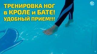 Плавание Кролем и Баттерфляем: Шагание - Полезный Прием для отработки движений ногами.