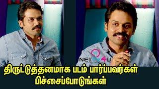 """""""Tamil People Will Not Oppose Tamil Rockers"""" Karthi Speech At Theeran Adhigaaram Ondru Success Meet"""