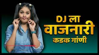 नॉनस्टॉप मराठी डीजे 💫| Nonstop Marathi vs Hindi Dj Song 2020| Dj Marathi Nonstop Song 2020 |Hindi Dj