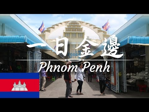 🇰🇭柬埔寨 金邊|中央市場|金邊皇宮|柬埔寨最美星巴克|金邊夜市
