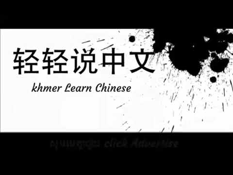 how to learning chinese convertsion,រៀនភាសាចិន ខ្មែរ ដំបូង សន្ទនា ភាគទី០3