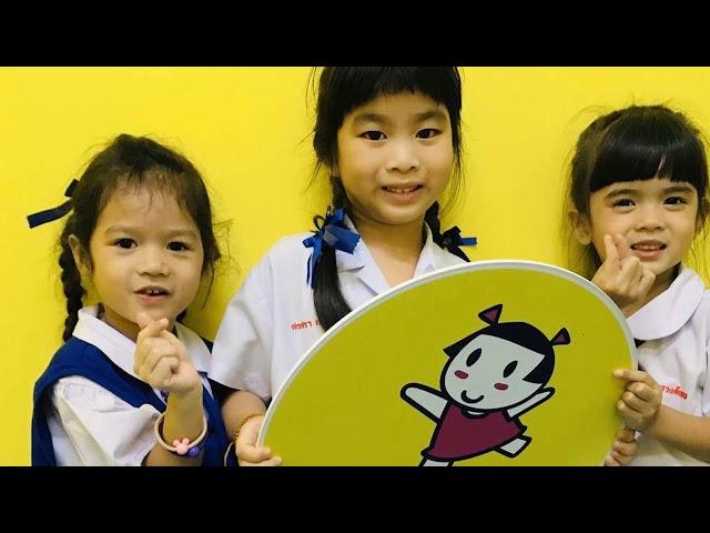 สัมภาษณ์ศูนย์ฝึกเด็กสองภาษาอุดร
