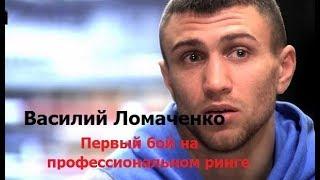 Василий Ломаченко.Первый бой на профессиональном ринге.