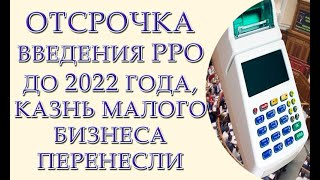 Казнь малого бизнеса отсрочили до 2022 года. РРО отсрочили до 2022 года
