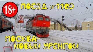 Поездка на поезде №110э Москва-Новый Уренгой. Как нас встречали подписчики