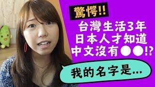 中文沒有我的...!?台灣生活3年、日本人才知道很多人唸不起來我○○的理由【SAYULOG】