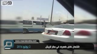 مصر العربية | اشتعال كابل كهرباء في صقر قريش