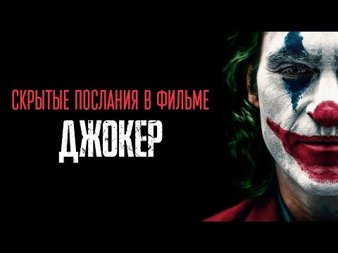Будь осторожен Фильм  «Джокер»  | Шейх Хасан аль Хусейни