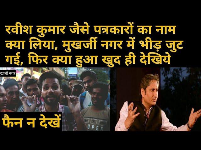 रवीश कुमार के खिलाफ इस लड़के ने मुखर्जी नगर में भीड़ बटोर लिया! RAVISH KUMAR JOURNALIST- NDTV