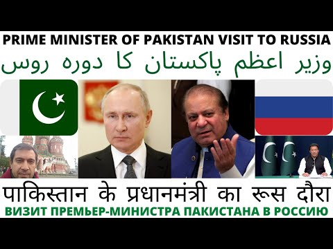 Prime minister Of Pakistan in Russia.