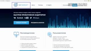 Заработок В Интернете Vktarget. Как Пользоваться Vktarget