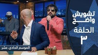 تشويش واضح - الموسم الحادي عشر - الحلقة الثالثة