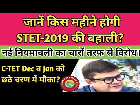 STET इस महीने होगी बहाली Bihar STET Latest News Update Today STET Latest News STET News Bihar CTET 