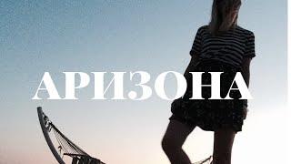 аризона (новая песня)