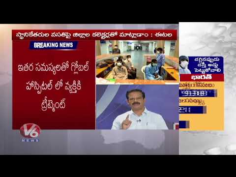 Telangana Reports First Coronavirus Death | Special Report | V6 Telugu News