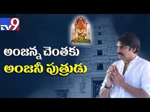 Pawan Kalyan arrives @ Kondagattu temple to a hero's welcome - TV9