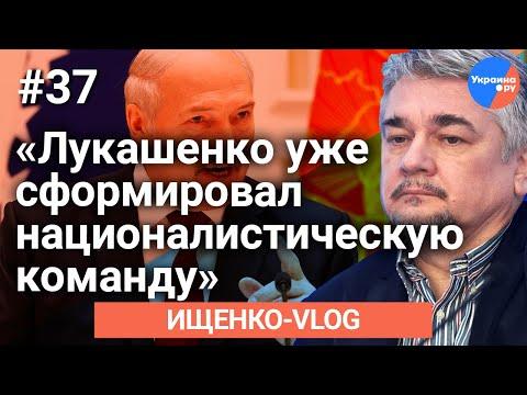 #Ищенко_влог №37: белорусская элита уже списала Лукашенко?